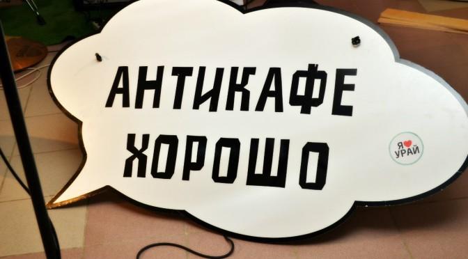 Обращение о поддержке клуба «ХОРОШО!»